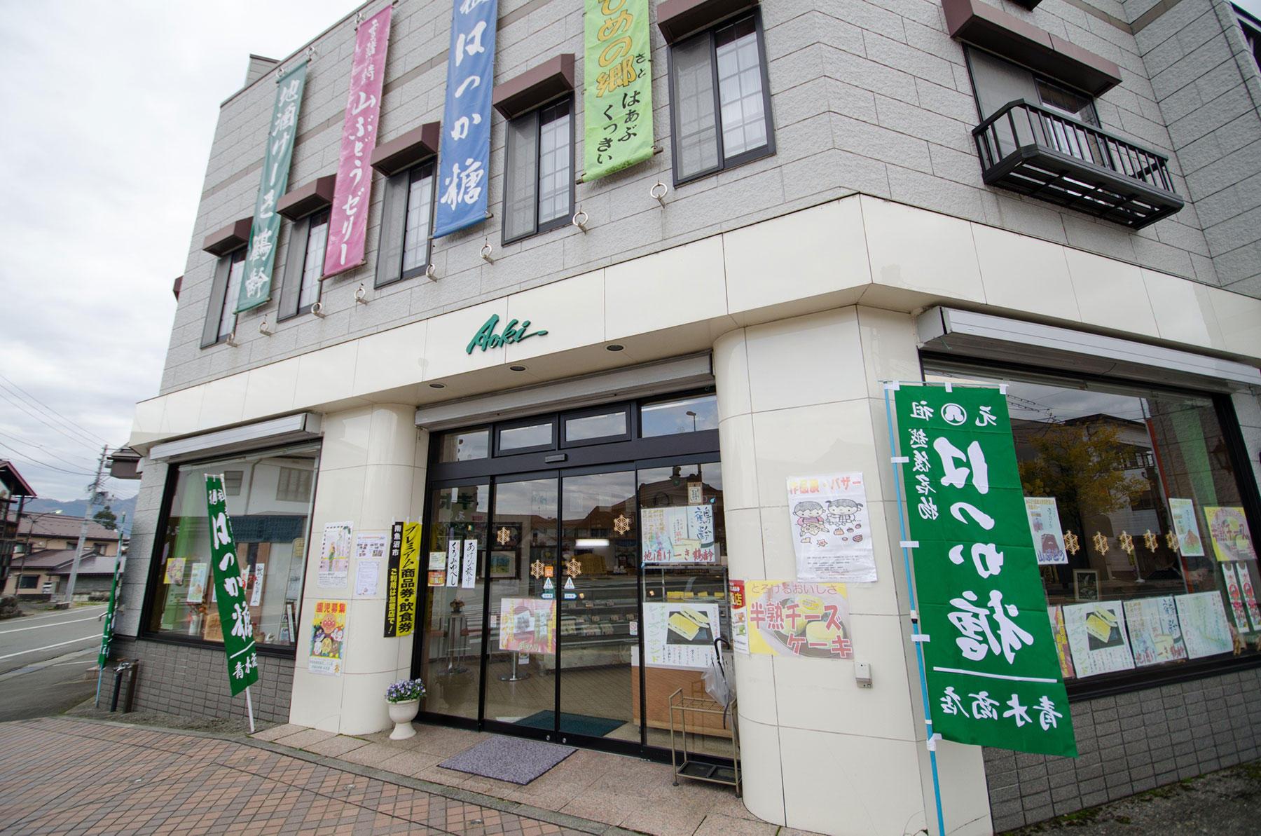 アオキ菓子店