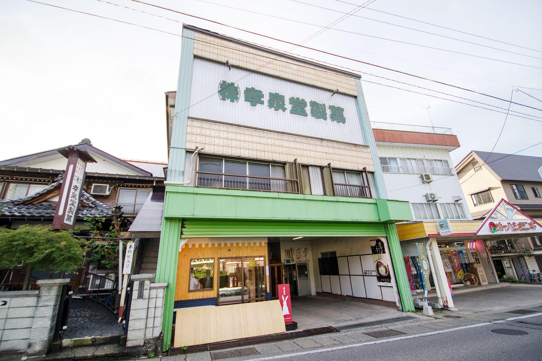 孝泉堂製菓