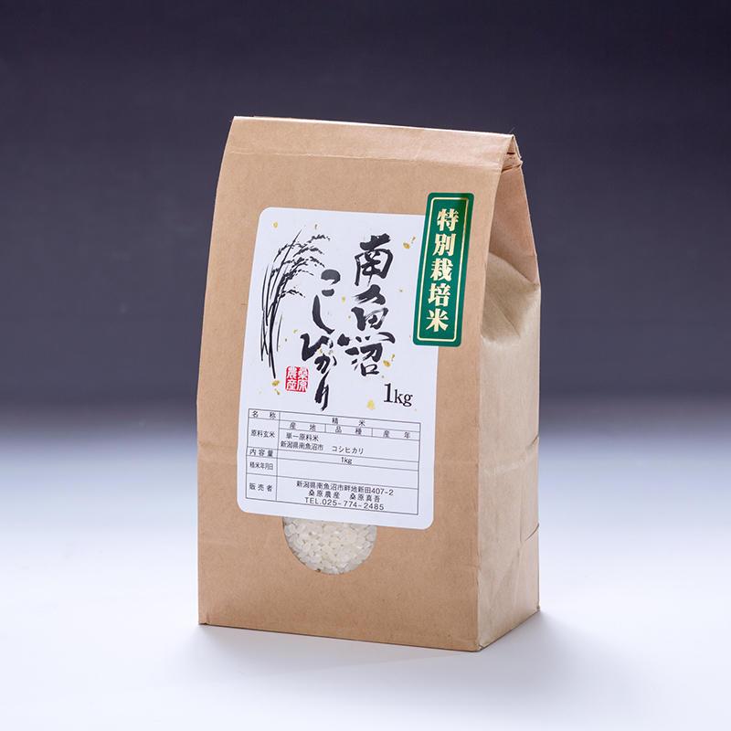 桑原農産が作った米 特別栽培米 南魚沼産コシヒカリ