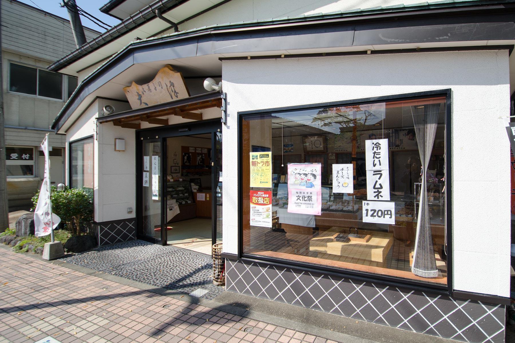 大津菓子店