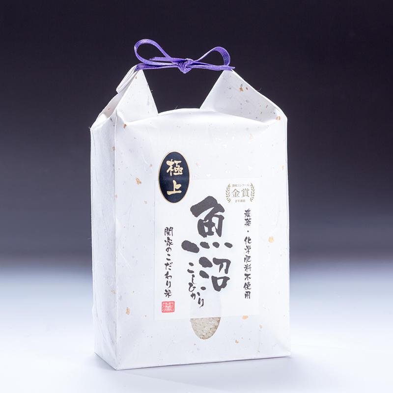 無農薬・無化学肥料栽培米