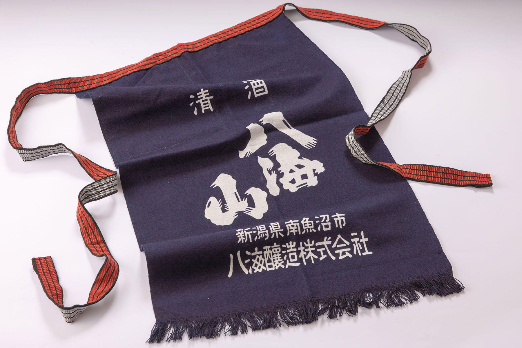酒屋の前掛け(八海醸造・清酒 八海山)